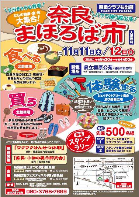29-nara-event.png
